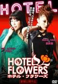 HOTEL FLOWERS(ホテル・フラワーズ)