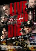 LIVE AND DIE リヴ・アンド・ダイ