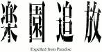 楽園追放-Expelled from Paradise-