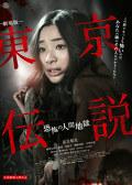 東京伝説「恐怖の人間地獄」