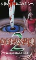 さまよえる霊魂2 ~織田無道と巡る心霊スポット~