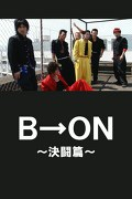 B→ON~決闘篇~