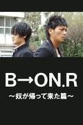 B→ON.R~奴が帰って来た篇~