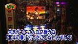 パチスロバトルリーグ #555 第22シーズンBグループ2回戦 KEN蔵VS矢野キンタ(後半戦)