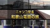 鉄路の旅 ニャンコ駅長 和歌山電鐵の旅