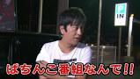 ブラマヨ吉田の「ガケっぱち!!」 #20 ヒラヤマン ぱちんこはオレに任せろ!!