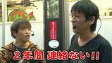 ブラマヨ吉田の「ガケっぱち!!」 #33 桜が枯れる!オレは消える・・・!?