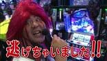 ブラマヨ吉田の「ガケっぱち!!」 第219話 これだからパチンコ・パチスロやめられない!?