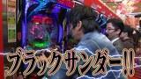 ブラマヨ吉田の「ガケっぱち!!」 第248話 オカルトVS確率 最終決戦!!