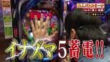ブラマヨ吉田の「ガケっぱち!!」 第250話 イナズマ×6でイイかもしんない!?