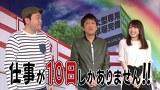 ブラマヨ吉田の「ガケっぱち!!」 第251話 10年ぶり以上の当り方!?