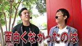 ブラマヨ吉田の「ガケっぱち!!」 第308話 政重必殺技は〇〇ゴールド!?