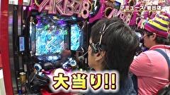 ブラマヨ吉田の「ガケっぱち!!」 第336話 吉田、歓喜のエアB!?