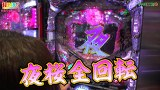 打チくる!? #60【かおりっきぃ☆後編】 CR牙狼FINAL