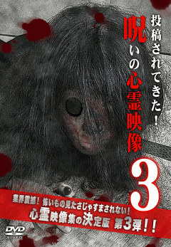 呪いの心霊映像シリーズ 投稿されてきた!呪いの心霊映像3