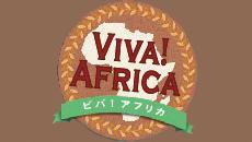 ビバ!アフリカ スモールヒーロー