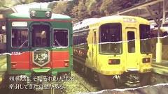 新・鉄路の旅