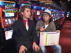 #26 パチスロがんばれゴエモン 設定6看破・解読