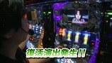 射駒タケシの攻略スロットⅦ #720 「スロット専門店EXA」SLOT魔法少女まどか☆マギカ(後編)