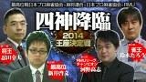 四神降臨2014王座決定戦