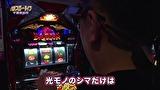パチスロ~ライフ #219 日本全国撮りパチの旅11(前半)