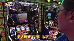 #224 日本全国撮りパチの旅13(後半)