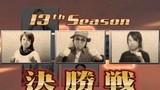 S-1GRAND PRIX #202 決勝戦(前半戦) パイレーツワールド