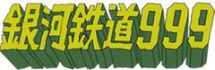 銀河鉄道999 <出発(たびだち)篇>