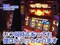 嵐・梅屋のスロッターズ☆ジャーニー #101 ニュートリプルクラウン