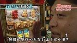 嵐・梅屋のスロッターズ☆ジャーニー #126 パチスロ事情調査 山梨県編(後編)