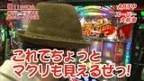 嵐・梅屋のスロッターズ☆ジャーニー #229 パチスロ事情調査 埼玉県(後編)