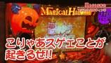 嵐・梅屋のスロッターズ☆ジャーニー #359 パチスロ事情調査 岐阜県(後編)
