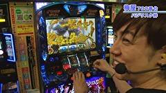 嵐・梅屋のスロッターズ☆ジャーニー #466 パチスロ事情調査 栃木県