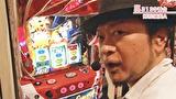 嵐・梅屋のスロッターズ☆ジャーニー #487 パチスロ事情調査 静岡県(後編)