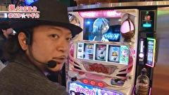#488 パチスロ事情調査 愛知県