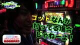 エブリーのGoing My EVERY day #7 ぱちスロAKB48 まりも登場!! 前編