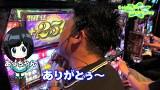 エブリーのGoing My EVERY day #10 ぱちスロAKB48 後編