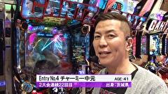#482 第37節 決勝戦 チャーミー中元VSしおねえ(後半戦)