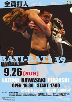 BATI-BATI39 2010年9月26日(日) 神奈川・ラゾーナ川崎プラザソル