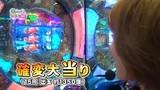 Get!パチンコ #87 ガチンコバトル ~ヤマパンVSおまつ(前半戦)