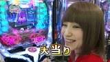 Get!パチンコ #111 ガチンコバトル ~瑠花VSさよまろ(前半戦)