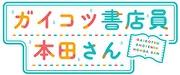 ガイコツ書店員 本田さん 第4話 A「地獄の接客研修」/B「ミッション:外出する系の仕事」