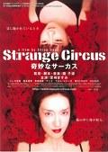 Strange Circus 奇妙なサーカス