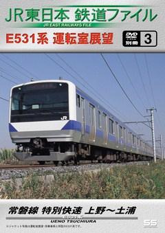 JR東日本鉄道ファイル別冊3 E531系運転室展望 常磐線 特別快速 上野~土浦