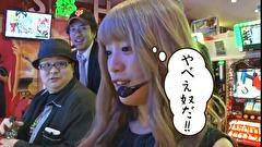 #253 ゲスト:神崎紗衣 パチスロ 押忍!サラリーマン番長