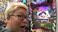 #259 ゲスト:トラマツ&マリブ鈴木&和泉純 パチンコCR偽物語