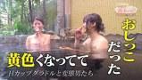 橋本マナミのお背中流しましょうか? #7 魅惑のHカップグラビアアイドル・橘花凛。美しいたわわな胸に隠された悩みをぶっちゃけ!