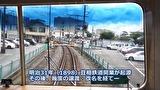三宅智子の駅弁女子ひとり旅 伊豆箱根鉄道とあじ寿司