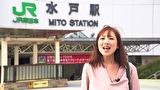 三宅智子の駅弁女子ひとり旅 鹿島臨海鉄道とはまぐりめし