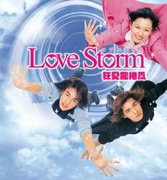 Love Storm~狂愛龍捲風~